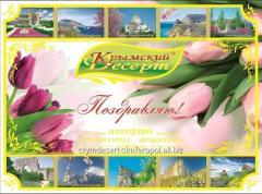 The Crimean dessert of Allsorts, I Congratulate