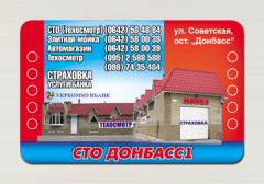 Дисконтная пластиковая карточка станции ТО