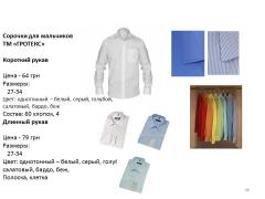 Shirts for boys of Groteks