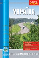 Ukra§na. The atlas avtoshlyakh_v (z the oblasny