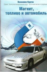"Book ""Magnet, Fuel and Car"