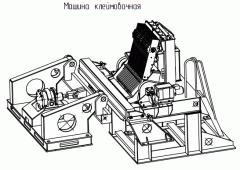 Car kleymovochny MKE-1