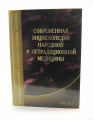 Modern encyclopedia of traditional and