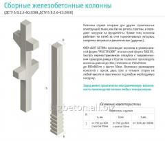 Combined reinforced concrete columns
