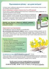Пестициды Агролип - склееватель, прилипатель