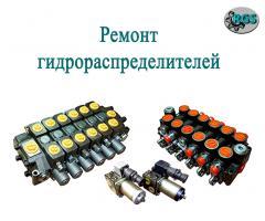 Repair of hydrodistributors