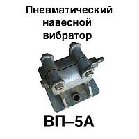 Vibrators pneumatic VP-5, VP-8, VP-9