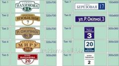 Адресні таблички на будинки