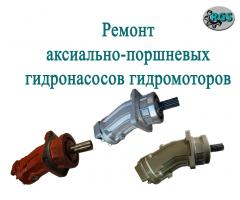 Repair of axial and piston hydraulic pumps of