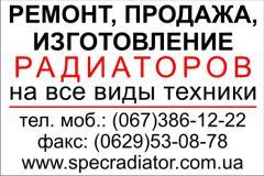 Autoradiators, repair of radiators, Mariupol