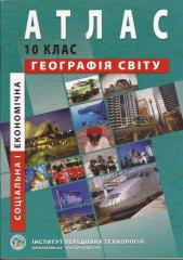 The atlas for the 10th to a class - Ekonom_chna і