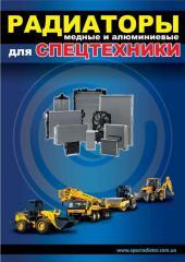 Autoradiators, repair of radiators, sale of
