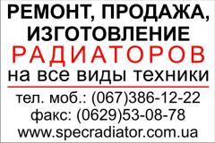 Autoradiators, repair of autoradiators, sale of radiators, Mariupol