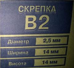 Клипсы В2, В3, ВР2, ВР3, А2