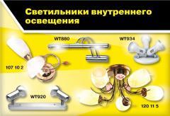 СВЕТИЛЬНИК ВНУТРЕННЕГО ОСВЕЩЕНИЯ BUKO BK937-3*100W