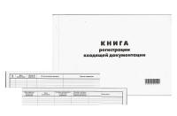 Book of registration of entrance documentation