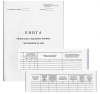 The book of the accounting of the movement of
