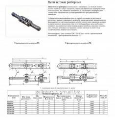 Цепь тяговая конвейера Р2-160-400