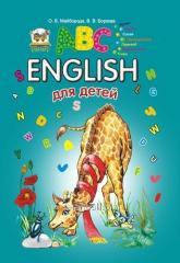 Учебное пособие English для детей 2