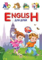 Словарь English для детей