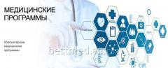 Компьютерные программы для диагностики, лечения и