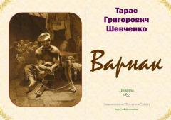 Varnak, T.G. Shevchenk