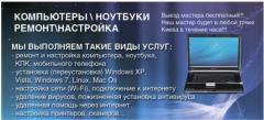 Setup of the computer Kiev, Setup of the laptop