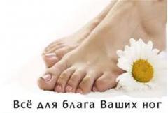 Средства по уходу за ногами