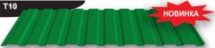 Профильные листы Т10,профнастил