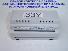 Защитно-запальное устройство ЗЗУ, ЗЗУ-1, ЗЗУ-3,