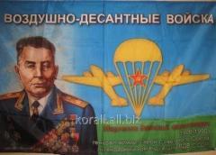 Flag of airborne forces Margelov V. F.