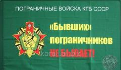 Flag border troops of KGB