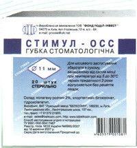 """Губка стоматологическая """"Стимул-ОCС"""" , диам. 11мм"""