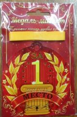 Medal-Magnit Bright Holiday 1 place 14BS0408-21