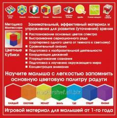 The training game Montessori's Technique