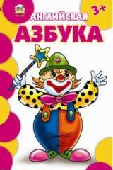 Grants razvivayushchiye-Angliysky alphabe
