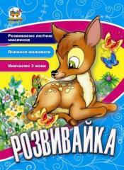 Books for children - Razvivayka