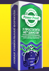 PowerProst (the pover is simple) – a complex from