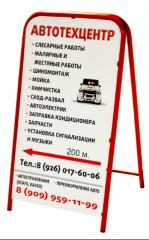 Выносные рекламные стойки , штендеры , Киев