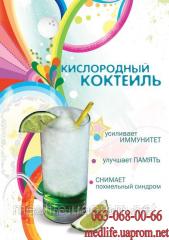 Oxygen Cocktail