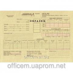 The form the waybill for gruz.avtom, number, A4,