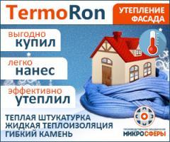 Plaster TermoRon for insulation foam blocks