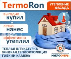 Plaster mineral TermoRon - eco-friendly insulation