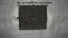 Дверца чуг.(Р)(ШП-04) топочная (зажим) средняя (30х34)6,5кг(24х28)