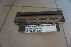 Grid-iron (C) for KST copper about a regiment. +