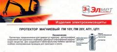 Protector magnesian TsP1