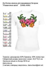 Women's t-shirts for beadwork (strings) of