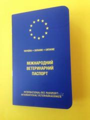 The veterinary passport of the European sample for