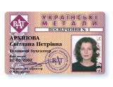Plastic card with a kleyushchy basis, the full-color preliminary press and full-color personalisation