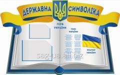 Derzhavna of a Simvol_k stand